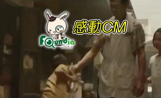 感動CM1