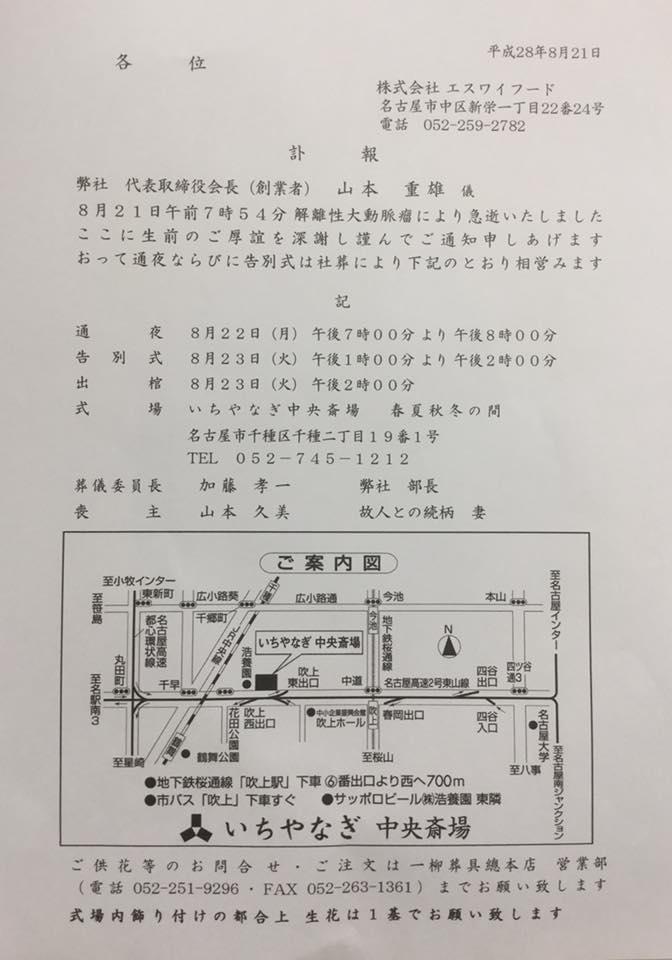 山本会長訃報
