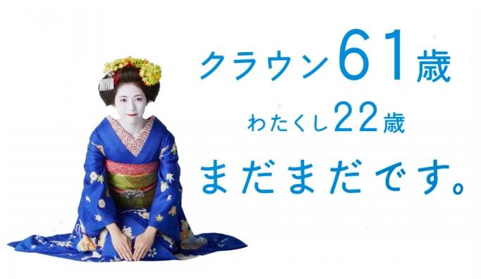すべてのモデル toyota クラウン cm : foundia.net