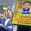 「世界の山ちゃん」創業者の山本重雄氏が大動脈解離で死去、突然の訃報に悲しみ広がる